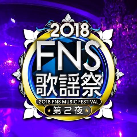 「FNS歌謡祭 2018」(第二夜)