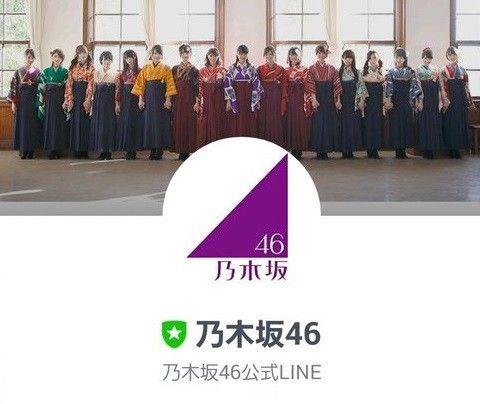 乃木坂46公式LINE