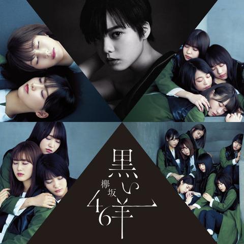 【欅坂46】 全曲レビュー「黒い羊」