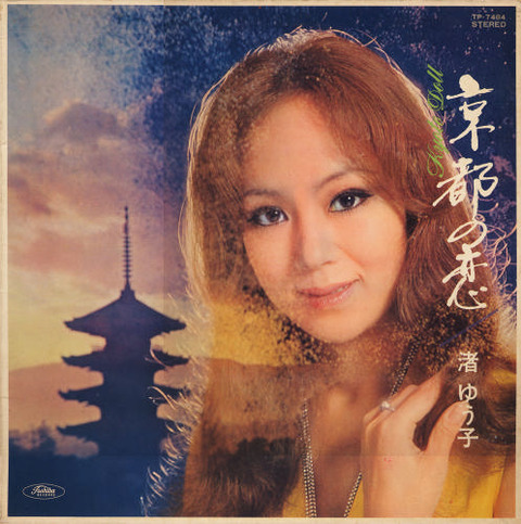 渚ゆう子 『京都の恋』