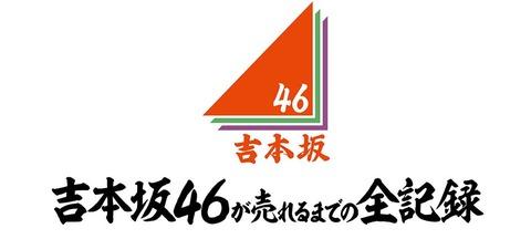 【感想】 「吉本坂46が売れるまでの全記録」