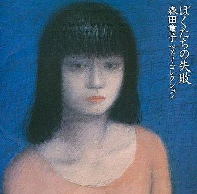 森田童子 『ぼくたちの失敗』
