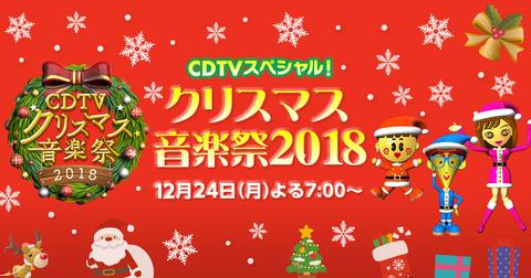 CDTVスペシャル クリスマス音楽祭2018