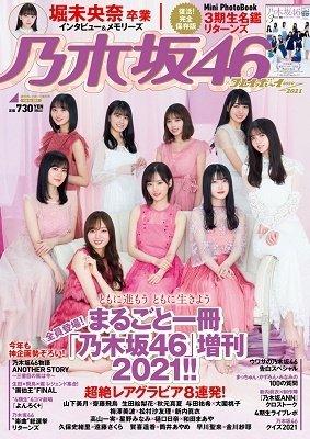 乃木坂46 プレイボーイ
