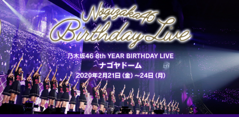 8th YEAR BIRTHDAY LIVE