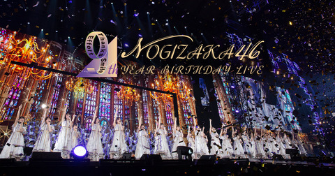 乃木坂46 9th YEAR BIRTHDAY LIVE~前夜祭~