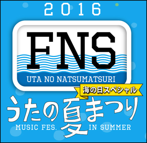 FNS うたの夏まつり 2016
