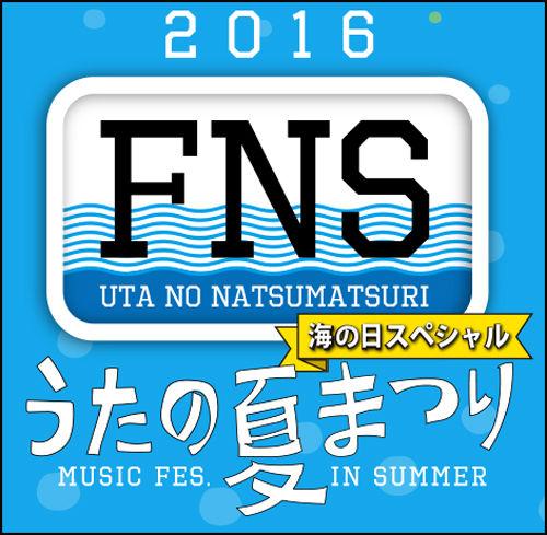 感想】 「2016 FNSうたの夏まつ...