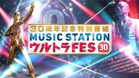 Music Station ウルトラFES 30th