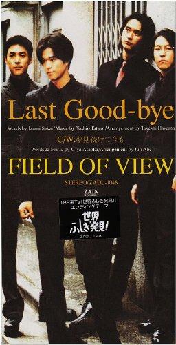 【名曲】 FIELD OF VIEW 『Last Good-bye』 : コンサルタントのはみだ