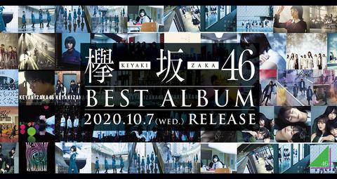 欅坂46ベストアルバム