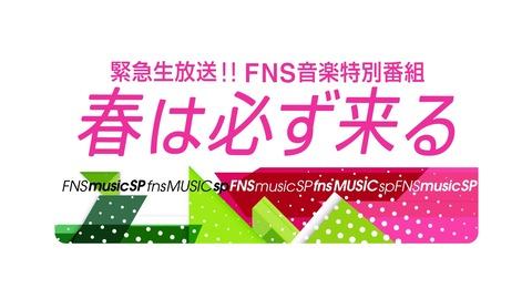 FNS音楽特別番組 春は必ず来る