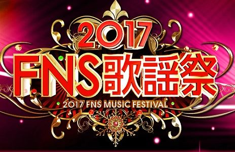 「2017 FNS歌謡祭」(第一夜)