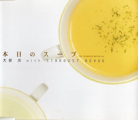 大泉洋 with STARDUST REVUE 『本日のスープ』
