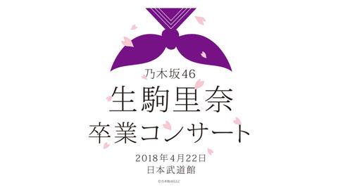生駒里奈卒業コンサート