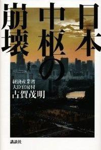 nippontyuusuunohoukai-kogashigeaki