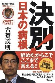 田原総一朗責任編集 決別!日本の病根
