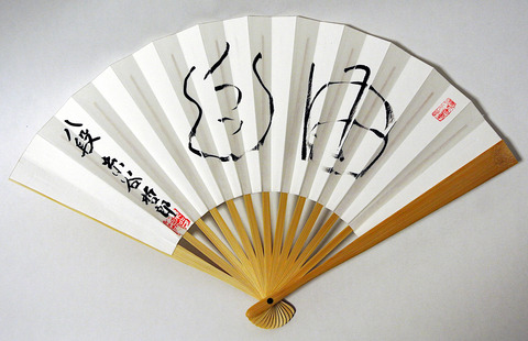 tetsuro_itodani