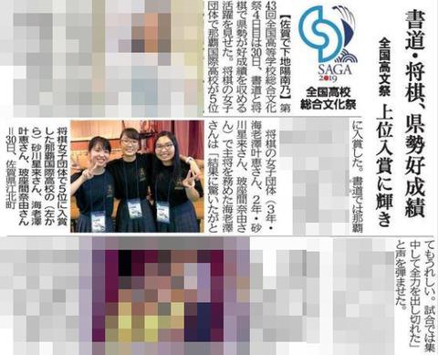 全国高校総合文化祭の将棋女子団体で那覇国際高が5位入賞