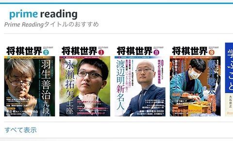 Amazon prime readingで「将棋世界」が読めるようになってる!