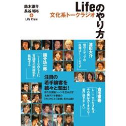 life_no_yarikata
