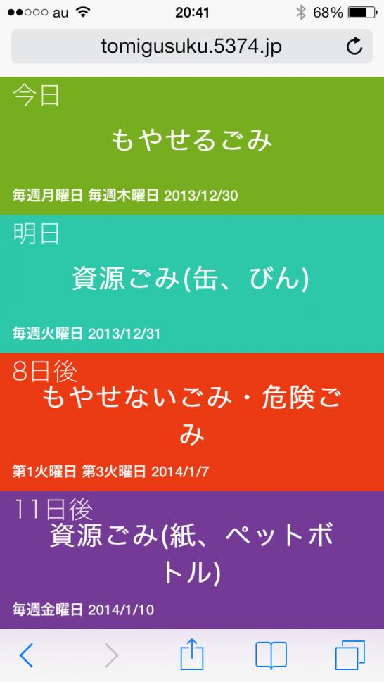 2013-12-30_5374