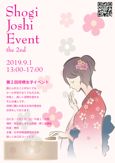 shogi-joshi-event-2nd