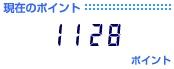 20050714mpackポイント残高