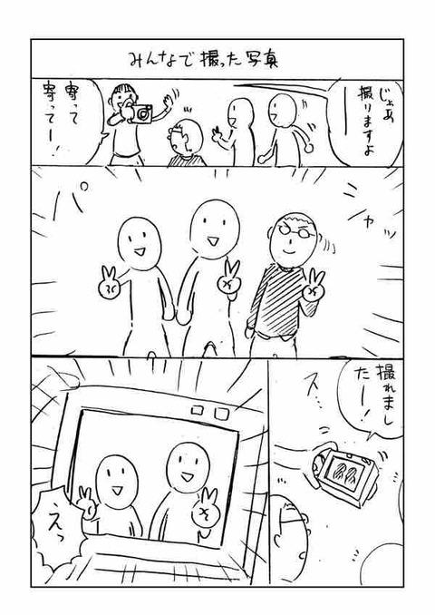 IMG_3892