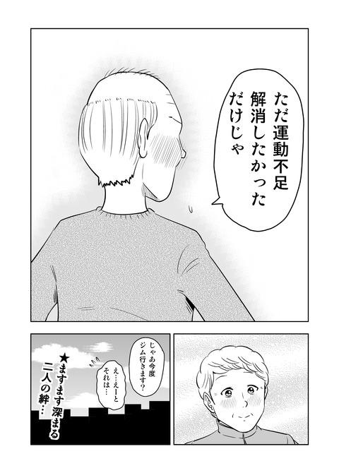 困ったじいさん20014