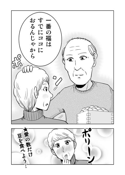 困ったじいさん20016