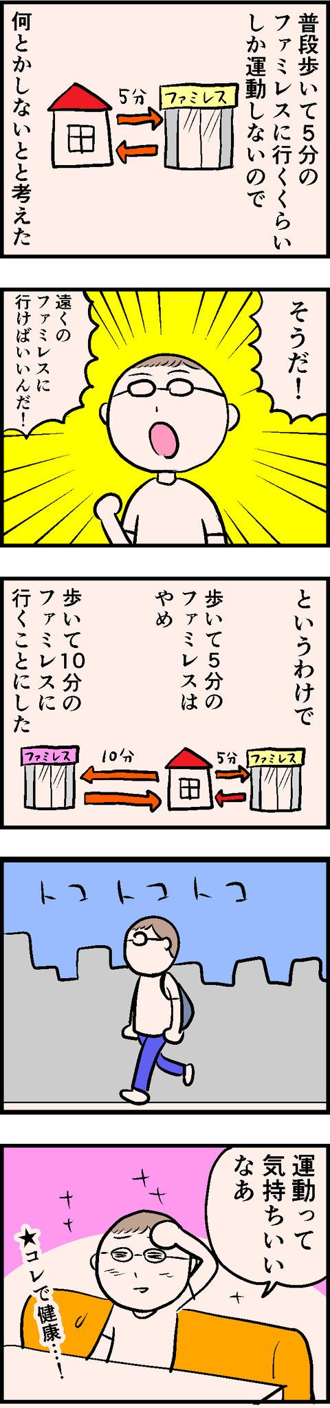 日記漫画(縦)