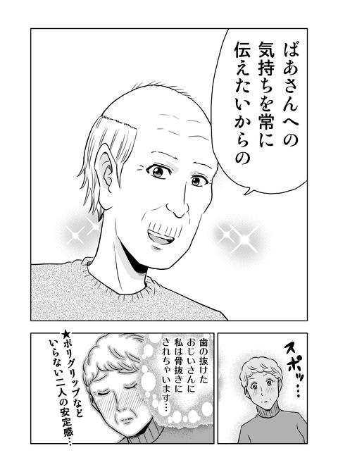 困ったじいさん0010