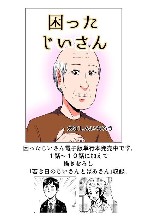 困ったじいさんおまけ - コピー