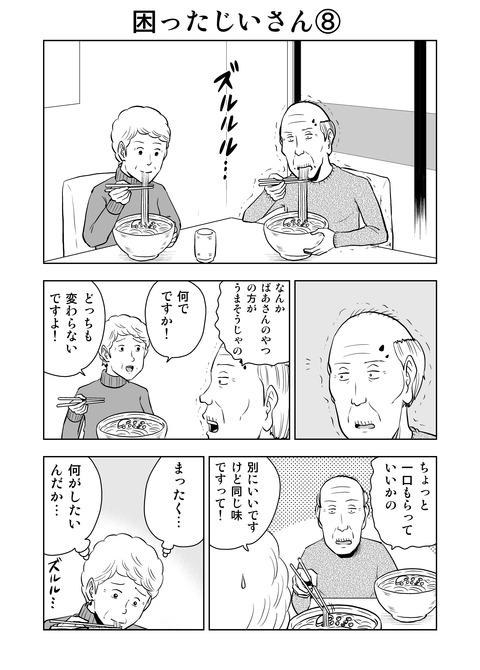 困ったじいさん0017