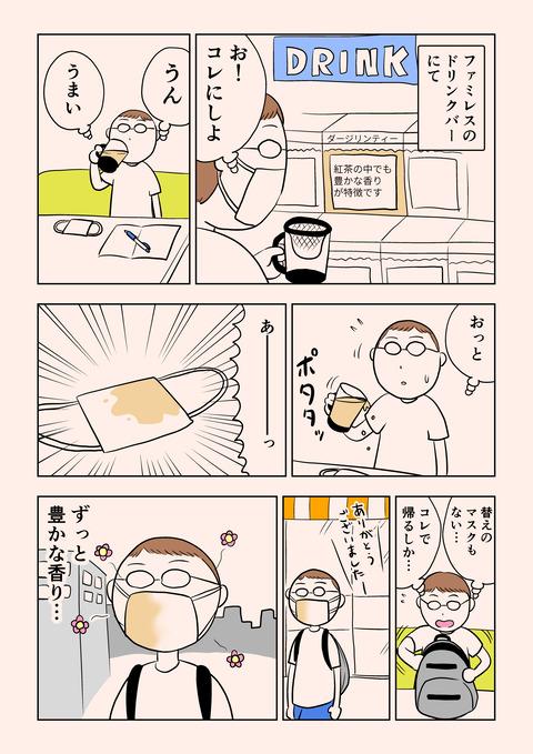 日記(クリスタ)