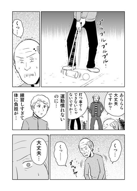 困ったじいさん20010