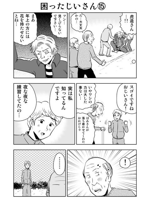 困ったじいさん20013