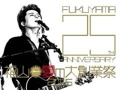 ph150829fukuyama04