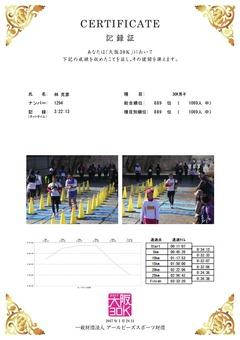 20170128大阪30K記録証