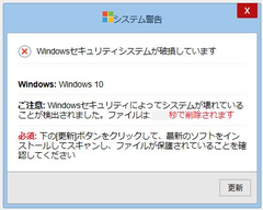 malicious-web-page-windows-security-system-broken