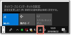 Win10-WiFi接続-001
