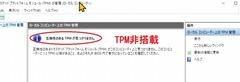 TPM非搭載