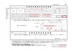 車庫申請書-e1425260965451