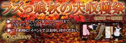 ラズっ娘『秋の大感謝祭』