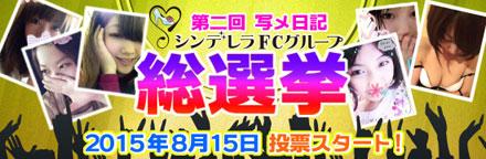 写メ日記総選挙