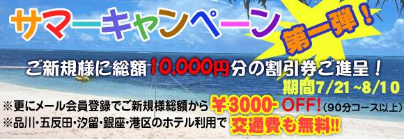 ¥10000分の割引券進呈中