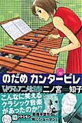 のだめカンタービレ(#16)【AA】