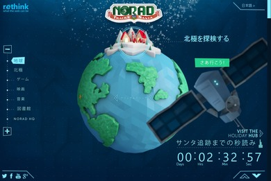 Official NORAD Santa Tracker_