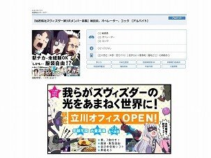 TVアニメーション「世界征服〜謀略のズヴィズダー〜」公式サイト_